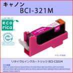 BCI-321M マゼンタ CANON(キャノン) エコリカECI-C321M互換リサイクルインクカートリッジ PIXUS iP3600/iP4600/iP4700/MP540/MP550/MP560