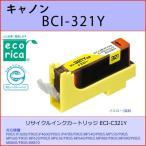 BCI-321Y イエロー CANON(キャノン) エコリカECI-C321Y互換リサイクルインクカートリッジ PIXUS iP3600/iP4600/iP4700/MP540/MP550/MP560