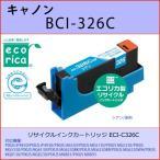 BCI-326C シアン CANON(キャノン) エコリカECI-C326C 互換リサイクルインクカートリッジ PIXUS iP4830/iP4930/iX6530/MG5130