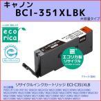BCI-351XLBK ブラック CANON(キャノン) エコリカECI-C351XLB 互換リサイクルインクカートリッジ PIXUS iP7230/iP8730/iX6830/MG5430