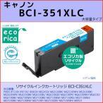 BCI-351XLC シアン CANON(キャノン) エコリカECI-C351XLC 互換リサイクルインクカートリッジ PIXUS iP7230/iP8730/iX6830/MG5430