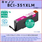 BCI-351XLM マゼンタ CANON(キャノン) エコリカECI-C351XLM 互換リサイクルインクカートリッジ PIXUS iP7230/iP8730/iX6830/MG5430