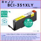 BCI-351XLY イエロー CANON(キャノン) エコリカECI-C351XLY 互換リサイクルインクカートリッジ PIXUS iP7230/iP8730/iX6830/MG5430