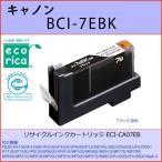 BCI-7EBK ブラック CANON(キャノン) エコリカECI-CA07EB 互換リサイクルインクカートリッジ PIXUS iP4100/iP4100R/iP4200/iP4300