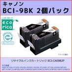 BCI-9BK 2個パック ブラック CANON(キャノン) エコリカ ECI-CA09B2P 互換リサイクルインクカートリッジ PIXUS iP3300/iP3500/iP4200/iP4300