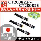 ショッピング激安 激安 4個セット!CT200822〜CT200825 富士XEROX(ゼロックス)リサイクルトナー DocuPrint C3050