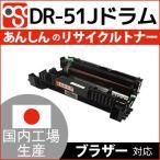ショッピングリサイクル DR-51Jドラム BROTHER(ブラザー)リサイクル  HL-5440D,HL-5450DN,HL-6180DW,MFC-8520DN,MFC-8950DW