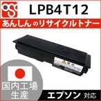 LPB4T12 EPSON(エプソン)リサイクルトナーLP-S210シリーズ, LP-S310シリーズ