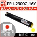 ショッピングリサイクル PR-L2900C-16 Yイエロー NEC リサイクルトナー MultiWriter 2900C