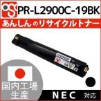 ショッピングリサイクル PR-L2900C-19 BKブラック NEC リサイクルトナー MultiWriter 2900C