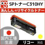 ショッピングリサイクル SPトナーイエロー C310Hイエロー RICOH(リコー)リサイクルトナー IPSIO SP C310, SP C301SF