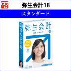 弥生サプライ同時購入で500円OFF 弥生会計18スタンダード