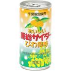 おいしい房総サイダー びわ風味 190ml×30本 缶