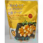 なとり 一度は食べていただきたい燻製チーズ 64g×3袋入り おつまみ / スモークチーズ / 小分け