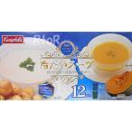 キャンベル ヴィシソワーズ&パンプキン スープ 一人前150g×12パック入り レトルトパウチスープ/ポテトスープ/ミックスパック
