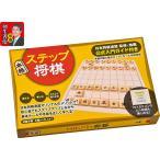 日本将棋連盟の公式ガイド付き 本格ステップ将棋 ボードゲーム