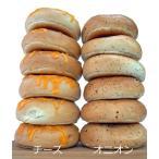 Costco コストコ 「バラエティベーグル 12個(6個入り×2種類)」選べるベーグル/パン/まとめ買い