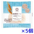 Cut and Slim「低糖質パン 北海道クリーム 5個入り」ふすまパン / 糖質カット / 糖質制限ダイエット / 大量 / パン / まとめ買い