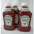 お得3本セット  HEINZ ハインツ トマトケチャップ 1.25kg×3個セット 業務用 アメリカで人気NO.1