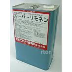 「お取り寄せ商品」 プロの洗濯洗剤  「スーパーリモネン」 微アルカリ性 (オレンジオイル配合) 油汚れ用液体洗剤 5kg入り/缶