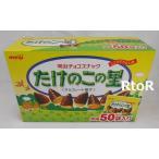 meiji たけのこの里 50袋入り 575g(標準11.5g×50袋) 明治/チョコレート菓子/チョコスナック お得パック