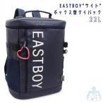 EASTBOY サイト BOX型 デイパック 22L コンシロ