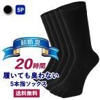 靴下 5本指ソックス 20時間履いても臭くならない メンズ ビジネスソックス 送料無料 超防臭 バリア 抗菌 高通気性 吸汗 5足 25-28 cm AUTHENTIC