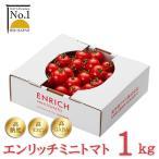 ENRICH MINI TOMATO(エンリッチミニトマト) [1kg箱] ※北海道・関東は送料無料