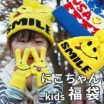 帽子 子供 ニコちゃん福袋 (キッズ ニット帽、手袋、靴下、タオル) おしゃれ小町 帽子専門店