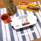 スヌーピー 2段ランチボックス(ハシ付き)入学入園準備 SNOOPY PEANUTS 北欧 雑貨 おしゃれ かわいい お弁当箱 日本製 MadeinJapan