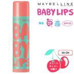 【ネコポス対応商品】メイベリン リップクリーム BABY LIPS #03 スウィートチェリーの香り 【リップクリーム】