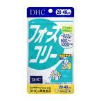【ネコポス対応商品】 DHC フォースコリー 20日分(80粒) 健康食品/タブレット