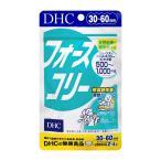 【ネコポス対応商品】 DHC フォースコリー 30日分