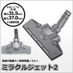 ミラクルジェット2 掃除機用ヘッド  シルバー【送料無料】