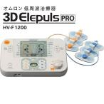 オムロン 低周波治療器 3Dエレパルスプロ HV-F1200【送料無料】