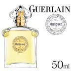 ゲラン ミツコ EDT 50ml(オードトワレ)香水