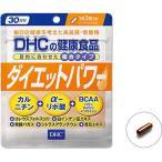 【ネコポス対応商品】 DHC ダイエットパワー 30日分(90粒)健康食品/タブレット