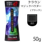 クラウン マジックパウダー 50g(ブラック)【細毛/薄毛対策/白髪隠し/ヘアカラー】