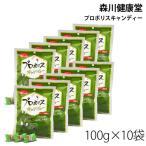 【セット】森川健康堂 プロポリスキャンディー 100g×10袋【送料無料】【のど飴|飴|あめ|プロポリス】