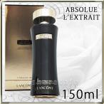 ランコム アプソリュレクストレローション 150ml(化粧水)