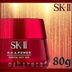 【即納】skII SK2 sk11 skII 美容液 SK2 RNA パワー SK2 乳液