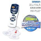 オムロン 低周波治療器 エレパルスHV-F127 【送料無料】