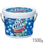 日本版・オキシクリーン 1500g【酸素系漂白剤/oxiclean】※他商品との同梱不可(送料無料)