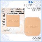 【ネコポス対応商品】コーセー エスプリーク カバーするのに素肌感持続パクトUV OC410【レフィル】