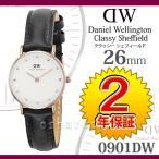 【2年保証】ダニエルウェリントン 腕時計 0901DW Classy Sheffield 26mm ローズゴールド 本革レザーベルト【クラッシー シェフィールド】(送料無料)