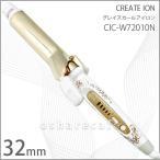 Yahoo!おしゃれcafe【海外兼用】クレイツイオン CIC-W72010N グレイスカールアイロン32mm【カールアイロン】【送料無料】