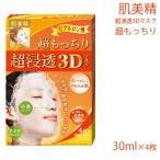 肌美精 超浸透3Dマスク 超もっちり 30ml×4枚【パック・マスク】【GTT】