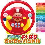 アンパンマン よくばりGO!GO!ハンドル【2才以上】【ピノチオ|乗用シリーズ|株式会社アガツマ】