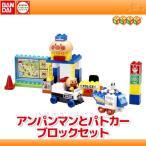 アンパンマン ブロックラボ アンパンマンとパトカーブロックセット【バンダイ|Baby Labo|ブロック】【3歳〜】