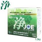 善玉バイオ洗剤 浄JOE 1.3kg【エコプラッツ|洗剤|衣類用 |洗濯】【送料無料】